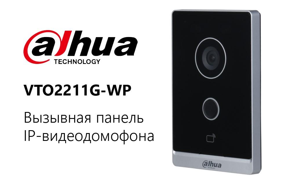 VTO2211G-WP – одноабонентская вызывная панель IP-видеодомофона с поддержкой Wi-Fi и питания PoE