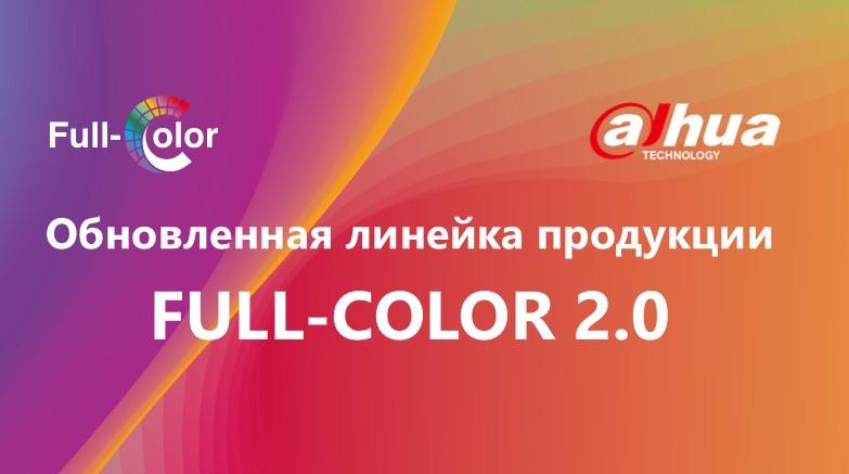 Dahua Technology выпустила IP-видеокамеры Full-color 2.0