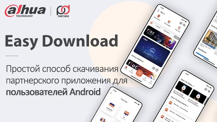 Простой способ для скачивания и обновления приложения DH Partner App